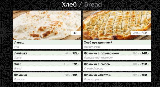 Кафе Дуду Кебаб Хаус - Хлеб